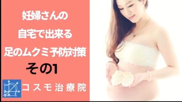 足のむくみが気になる妊婦さんのセルフケア!.JPGのサムネイル画像