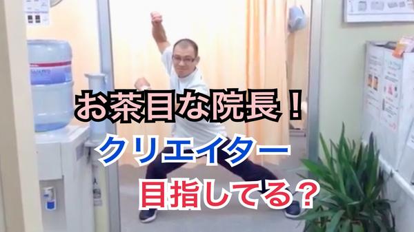【渋谷区恵比寿】コスモの院長はお茶目.JPG