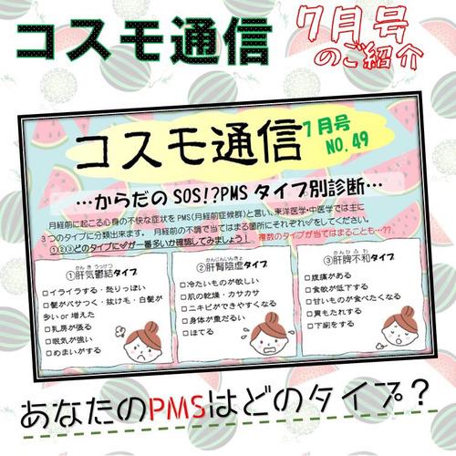 コスモ通信7月号PMS特集.jpg