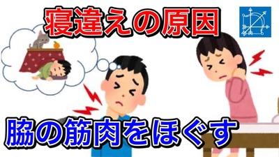 枕の高さが合わず寝違えて首が痛いブログ.jpg