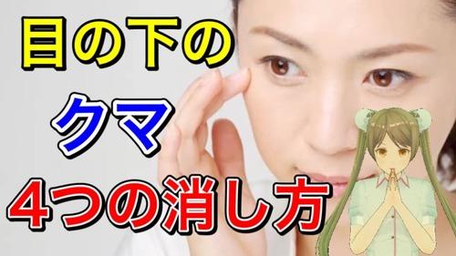 目の下のクマ、たるみ、治療、改善、メイク,ブログ.jpg