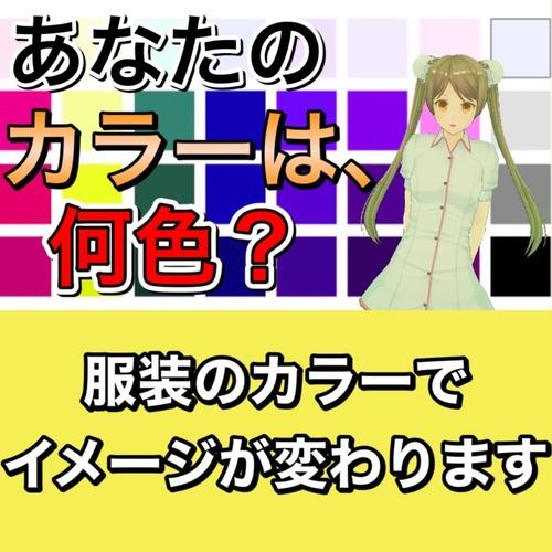 服の色で人の心理が変わる!あなたのカラーは何色.jpg