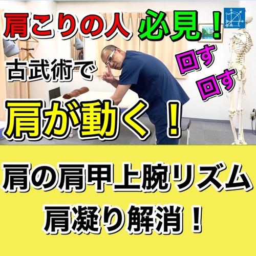 肩甲骨を動かすとひどい肩こりを解消するブログ.jpg