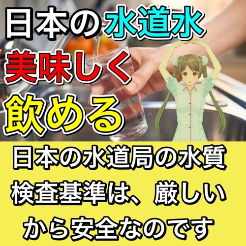 日本の水道水は飲める安全基準が厳しいブログ.jpg