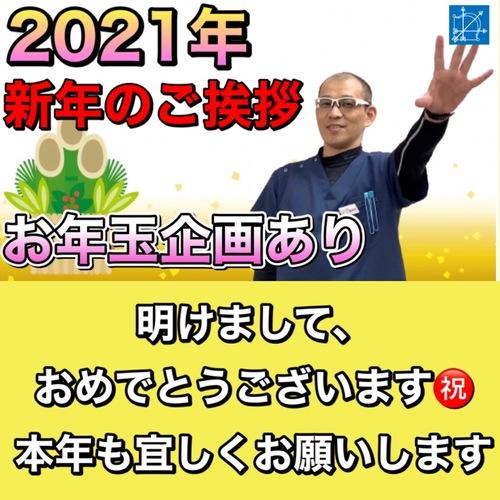 鍼灸・整体,新年のご挨拶,渋谷恵比寿ブログ.jpg
