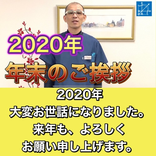 2020年年末ご挨拶,鍼灸,整体IGTV.jpg