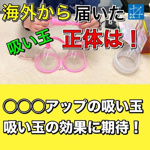 バストアップアイテム吸い玉が海外から届いたブログ.jpg