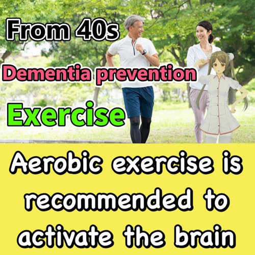 Dementia prevention is aerobic exercise to activate the brain ブログ.jpg