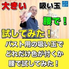 吸い玉の効果を腰と肩こり赤くなる東京渋谷恵比寿1.jpg