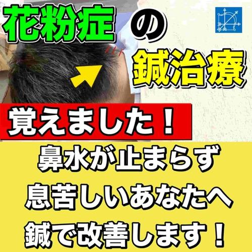 花粉症治療即効効くツボ軽減息苦しいブログ.jpg