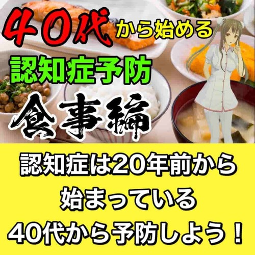 認知症予防40代から始める食事編YouTubeブログ (2).jpg