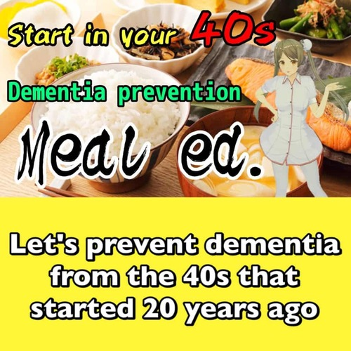 Dementia prevention diet ブログ.jpg