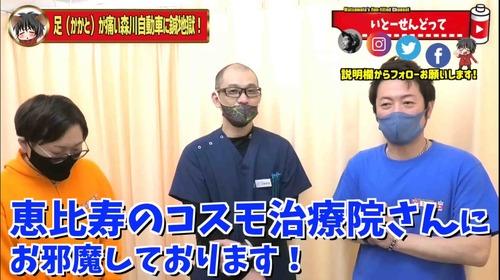 マツヲタ動中記足の痛み腰痛鍼治療恵比寿.jpg