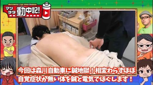 マツヲタ動中記足の痛み鍼治療恵比寿.jpg