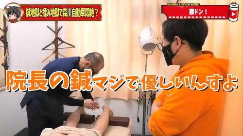恵比寿鍼灸肩こり腰痛.jpg