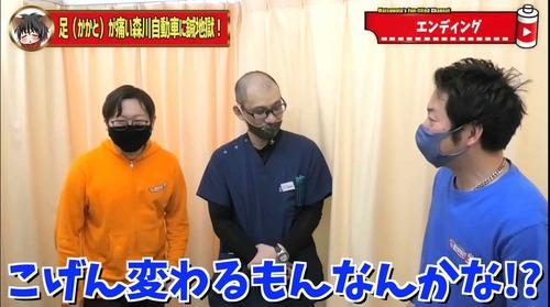 恵比寿鍼灸足の痛み腰痛効果人気.jpg