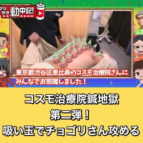 東京渋谷恵比寿吸い玉鍼灸安い人気.jpg