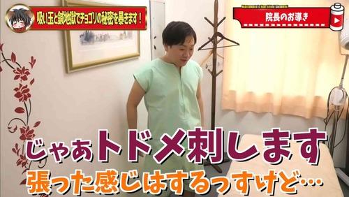 渋谷区恵比寿鍼灸吸い玉コスモ治療院6.jpg