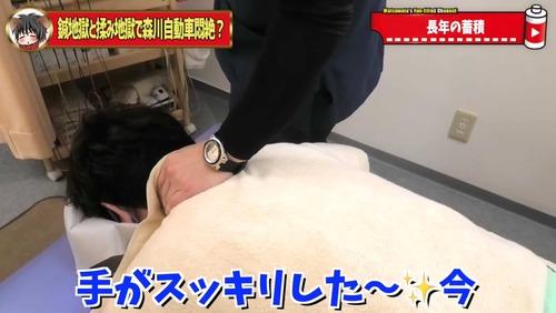 渋谷恵比寿肩こり首こり鍼灸整体.jpg