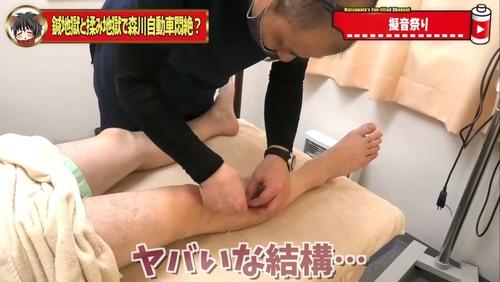渋谷恵比寿足の痛み鍼灸整体.jpg
