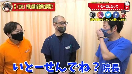 渋谷恵比寿鍼灸安い人気腰痛足の痛み.jpg