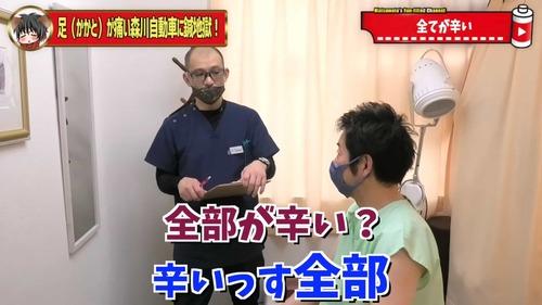 渋谷恵比寿鍼灸整体人気安い.jpg