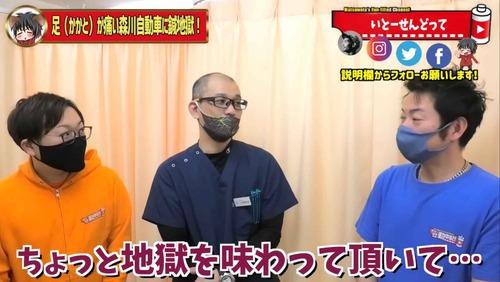 渋谷恵比寿鍼灸整体腰痛足の痛み.jpg