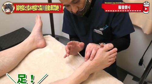 足裏足ツボ鍼治療渋谷恵比寿.jpg