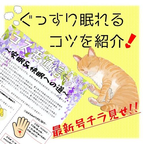 コスモ通信59快眠.jpg