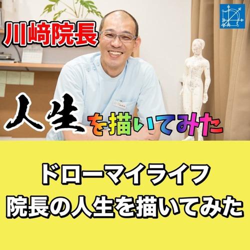 恵比寿鍼灸院コスモ治療院院長の人生描いた.jpg