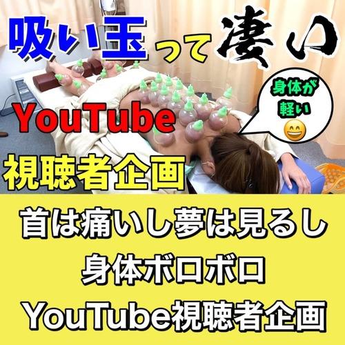 吸い玉東京肩こりで悩んで頭痛と吐き気ブログ.jpg