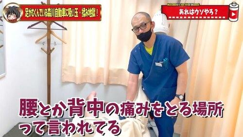 恵比寿 鍼灸 膝裏の効果.jpg