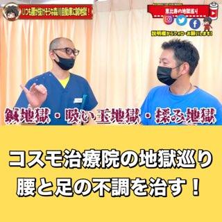 恵比寿で鍼灸と吸い玉マツヲタ動中記で配信.jpg