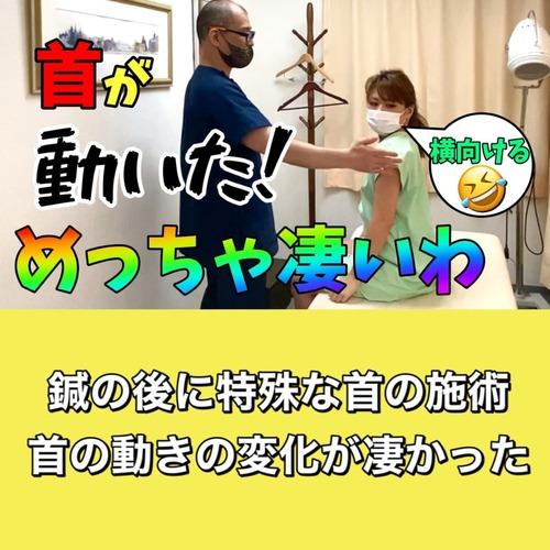 恵比寿で首こりが酷くて鍼灸したら首が動いたブログ.jpg