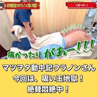 恵比寿鍼灸人気吸い玉肩こり腰痛ブログ.jpg