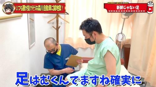 恵比寿鍼灸人気10森川.jpg