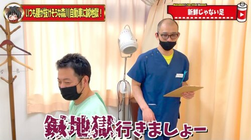 恵比寿鍼灸人気13森川.jpg