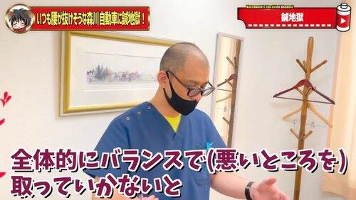 恵比寿鍼灸人気20森川.jpg