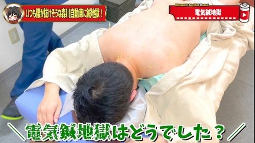 恵比寿鍼灸人気27森川.jpg