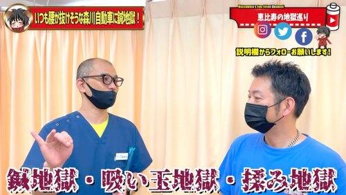恵比寿鍼灸人気8森川.jpg