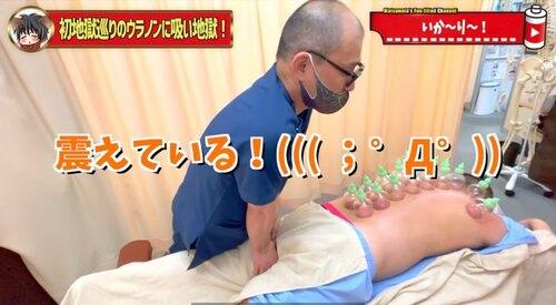 恵比寿鍼灸吸い玉15.jpg