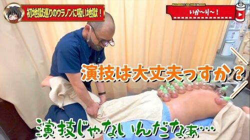 恵比寿鍼灸吸い玉18.jpg