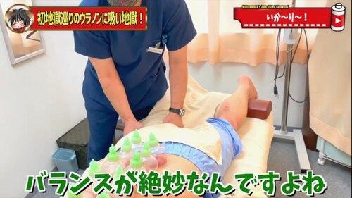 恵比寿鍼灸吸い玉23.jpg