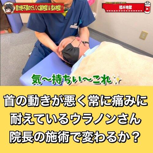恵比寿鍼灸整体首こり肩こり.jpg