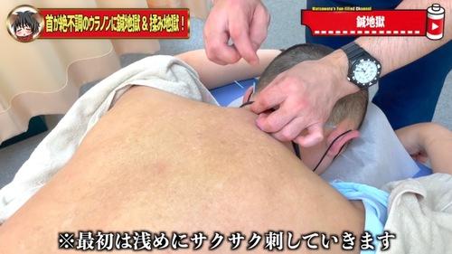 恵比寿鍼灸首が痛い首こり10.jpg