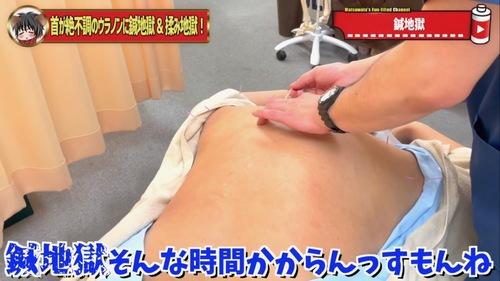 恵比寿鍼灸首が痛い首こり15.jpg