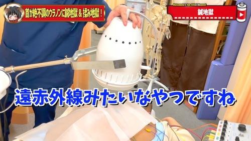 恵比寿鍼灸首が痛い首こり22.jpg