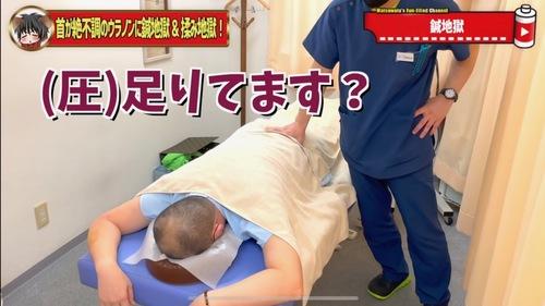 恵比寿鍼灸首が痛い首こり26.jpg