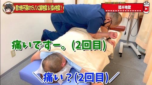 恵比寿鍼灸首が痛い首こり29.jpg