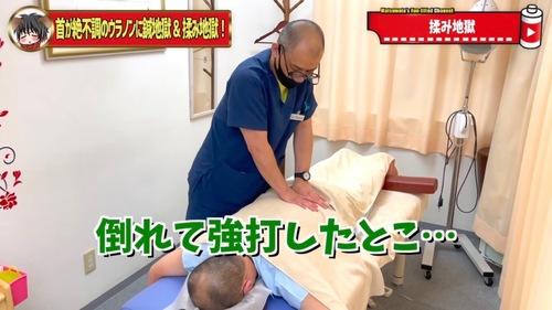 恵比寿鍼灸首が痛い首こり31.jpg